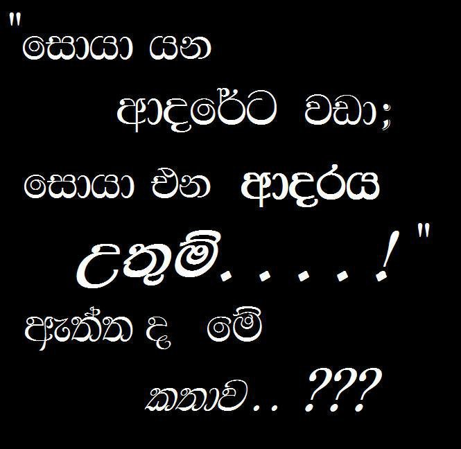 Related Pictures funny sinhala quotes