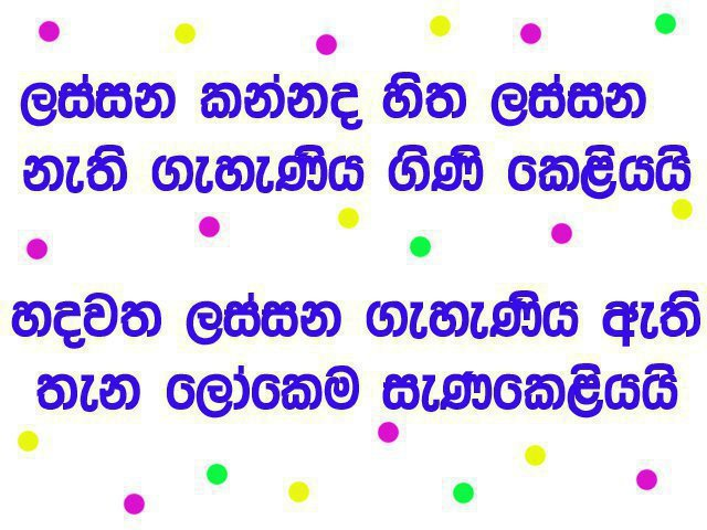 Adara Sinhala Wadan | New Calendar Template Site